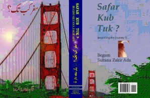 "Book title from ""Safar Kub Tuk"". Title shows Golden Gate Bridge � by Ruby Multimedia."